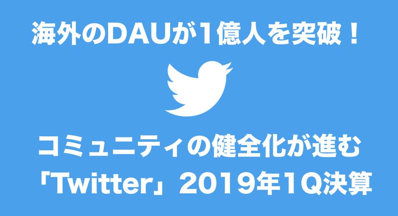 海外のDAUが1億人を突破!コミュニティの健全化が進む「Twitter」2019年1Q決算