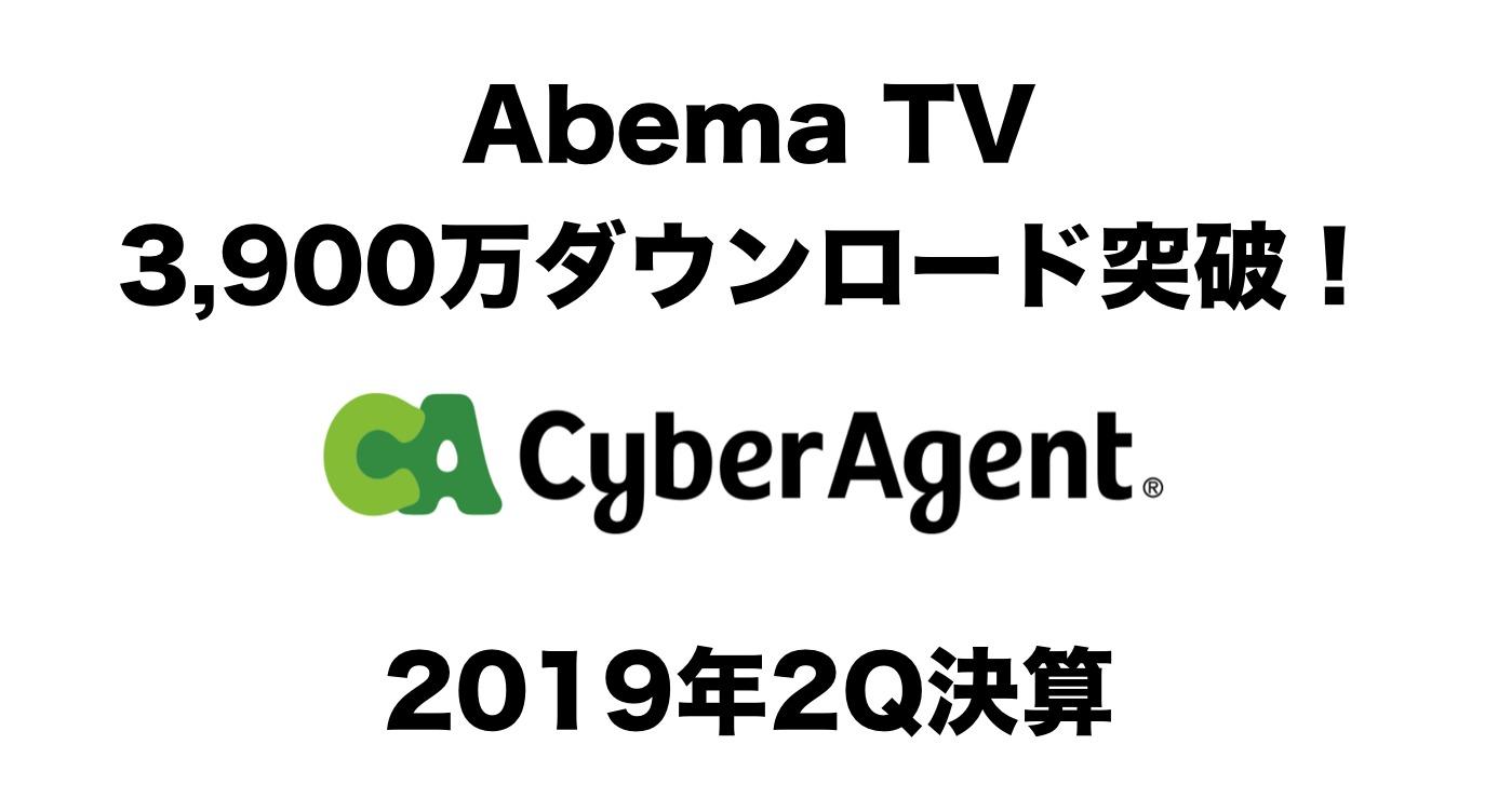 Abema TVで3,900万ダウンロード突破! 「サイバーエージェント」2019年2Q決算