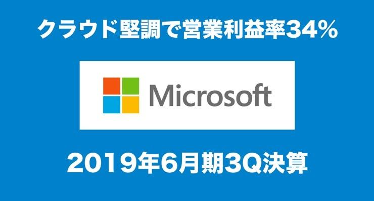 クラウド堅調で営業利益率34% 「マイクロソフト」2019年6月期3Q決算