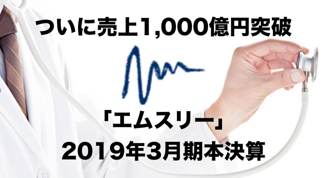 ついに売上1,000億円突破「エムスリー」2019年3月期本決算