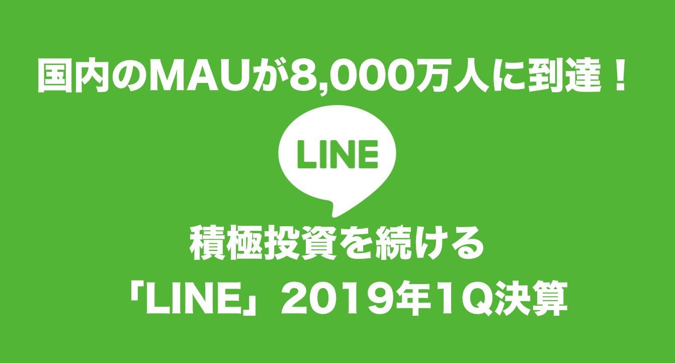 国内のMAUが8,000万人に到達!積極投資を続ける「LINE」2019年1Q決算