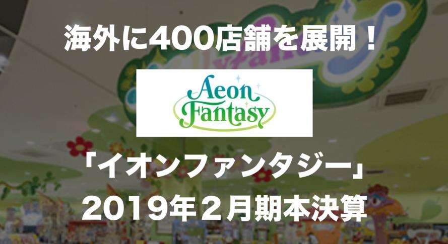 海外に400店舗を展開!「イオンファンタジー」2019年2月期本決算