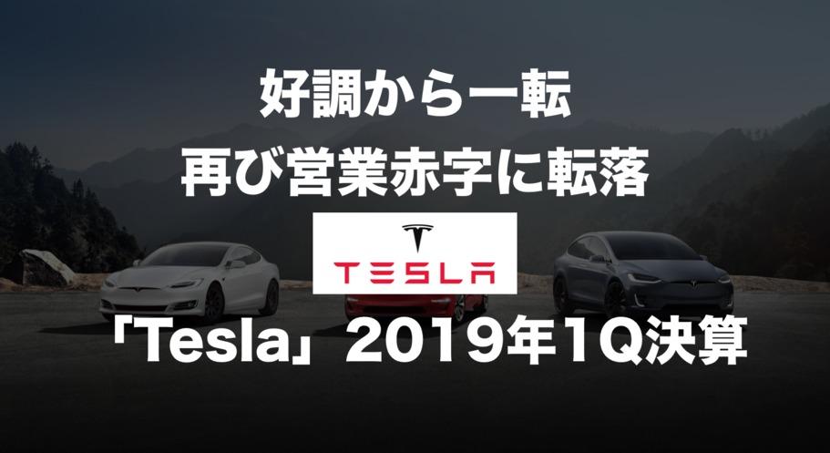 好調から一転再び営業赤字に転落した「Tesla」2019年12月期1Q決算