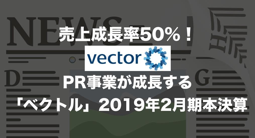 売上成長率50%!PR事業が成長する「ベクトル」2019年2月期本決算