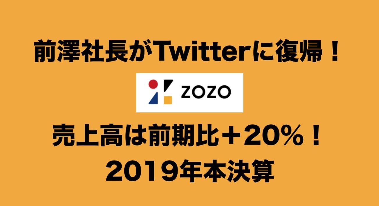 売上高は前年比プラス20%! 「ZOZO」2019年本決算