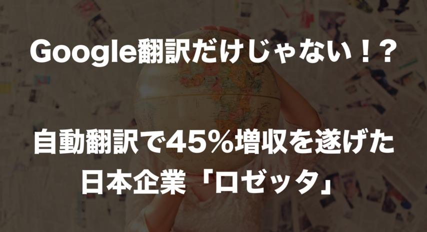 Google翻訳だけじゃない!?自動翻訳で45%増収を遂げた日本企業「ロゼッタ」