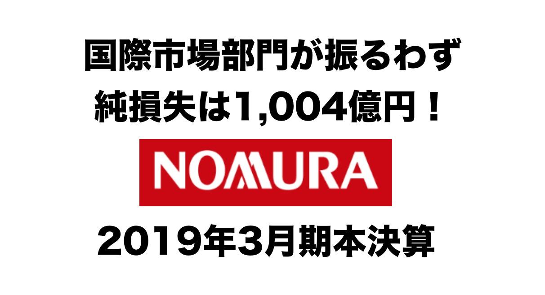 国際市場部門が振るわず純損失は1,004億円! 「野村ホールディングス」2019年3月期本決算