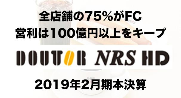 75%がFC!営利は100億円以上をキープ「ドトール・日レスホールディングス」2019年2月期本決算