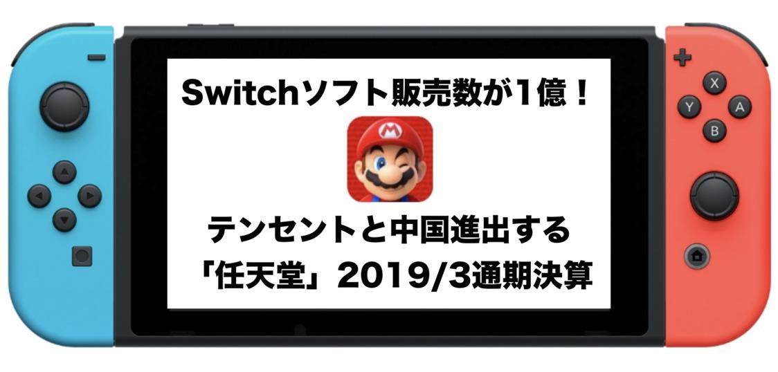 Switchソフト販売数が1億を突破!テンセントと中国進出する「任天堂」2019/3通期決算