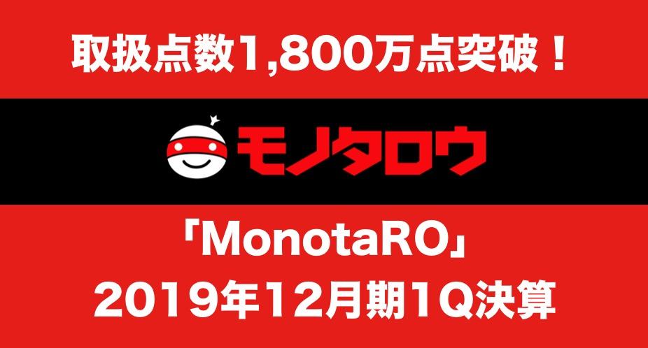 取扱点数1,800万点突破!「MonotaRO」2019年12月期1Q決算