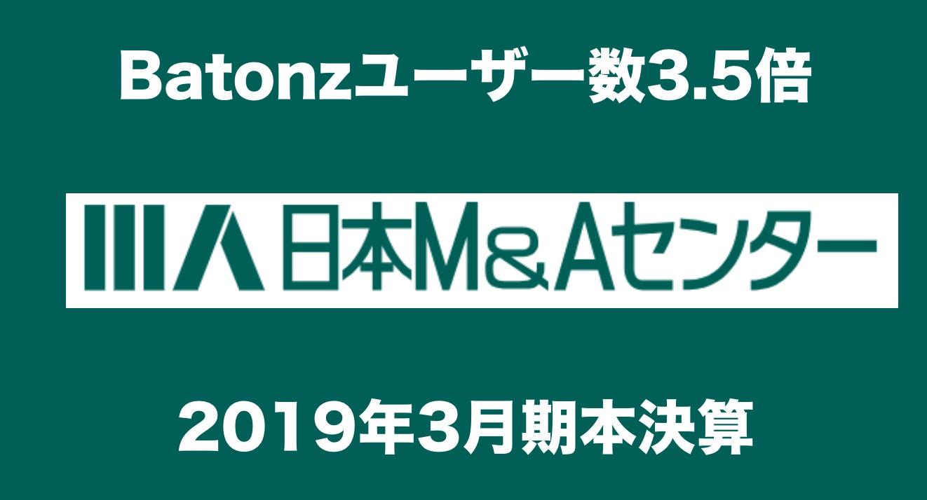 Batonzユーザー数3.5倍 日本M&Aセンター2019年3月期本決算