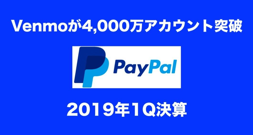 Venmoが4,000万アカウント突破 「PayPal」2019年1Q決算