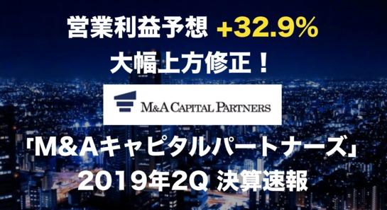 営業利益予想+32.9% 大幅上方修正!「M&Aキャピタルパートナーズ」2019年2Q 決算速報