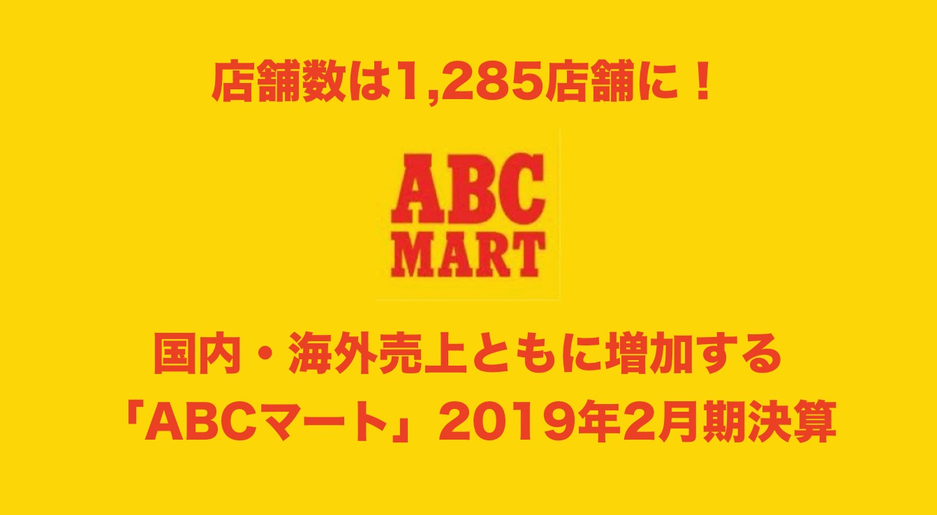 店舗数は1,285店舗に!国内・海外売上ともに増加する「ABCマート」2019年2月期決算