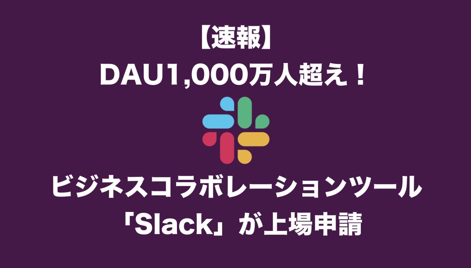 DAU1,000万人超え!ビジネスコラボレーションツール「Slack」が上場申請