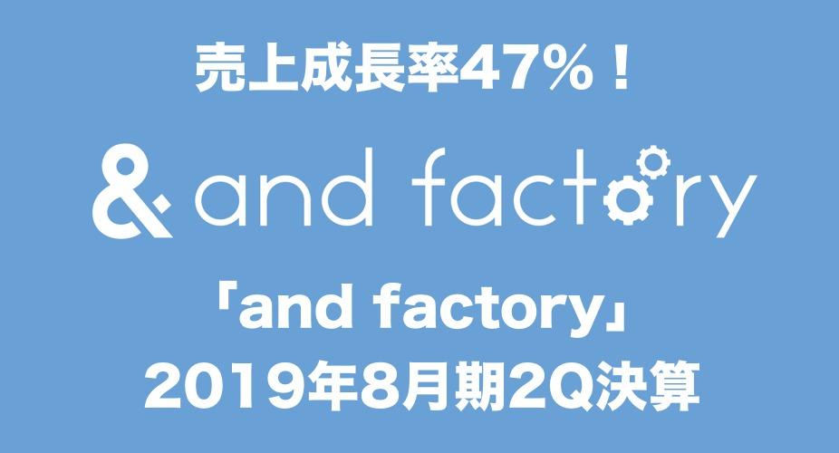 売上成長率47%!「and factory」2019年8月期2Q決算