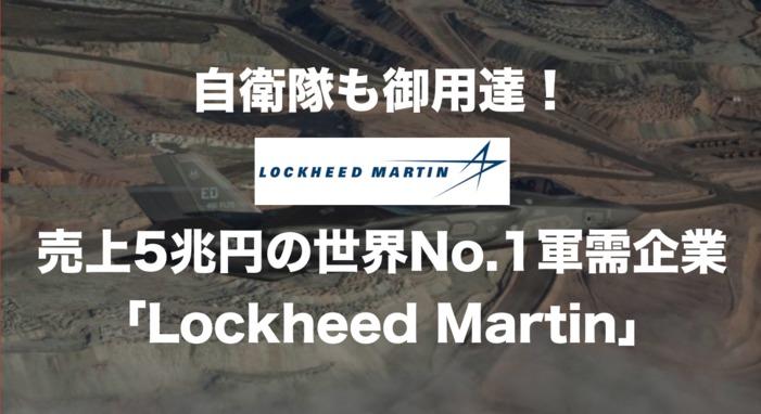 自衛隊も御用達!年間売上5兆円を誇る世界No.1軍需企業「Lockheed Martin」