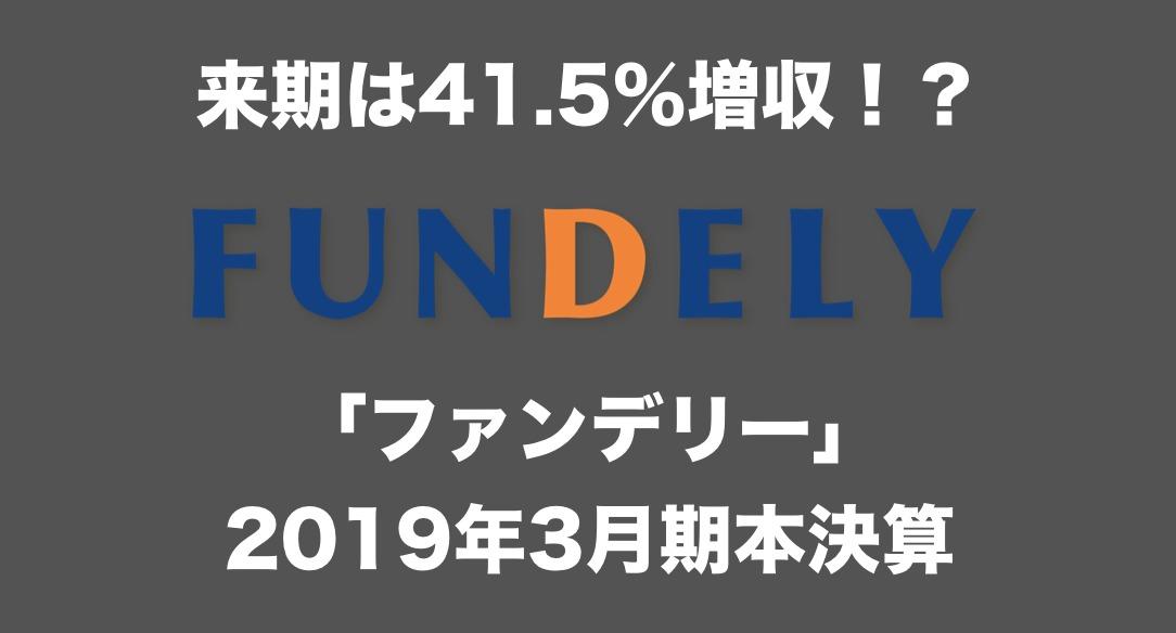 来期は41.5%増収!?健康弁当の宅配サービスを提供する「ファンデリー」2019年3月期本決算