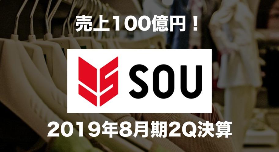 四半期売上100億円!買取ショップ「なんぼや」を運営する「SOU」2019年8月期2Q決算