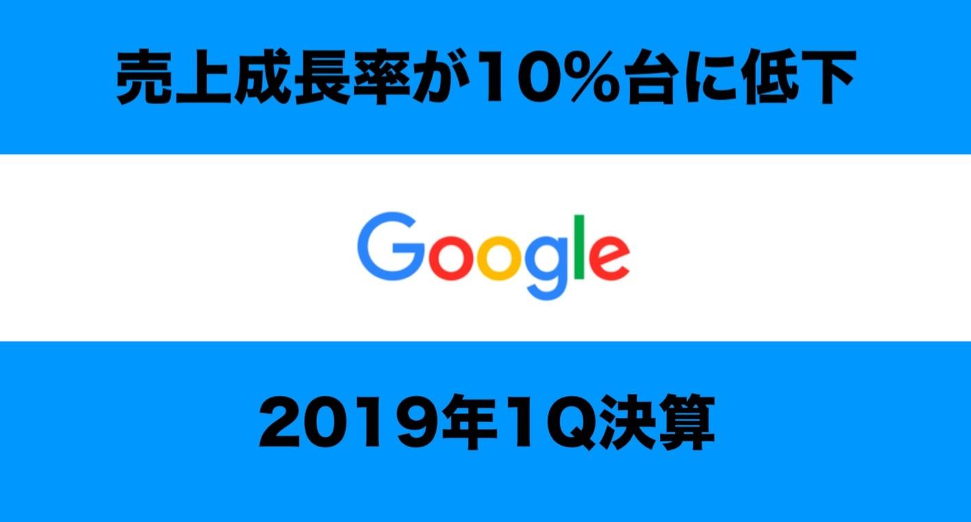 売上成長率が10%台に低下「Google」2019年1Q決算