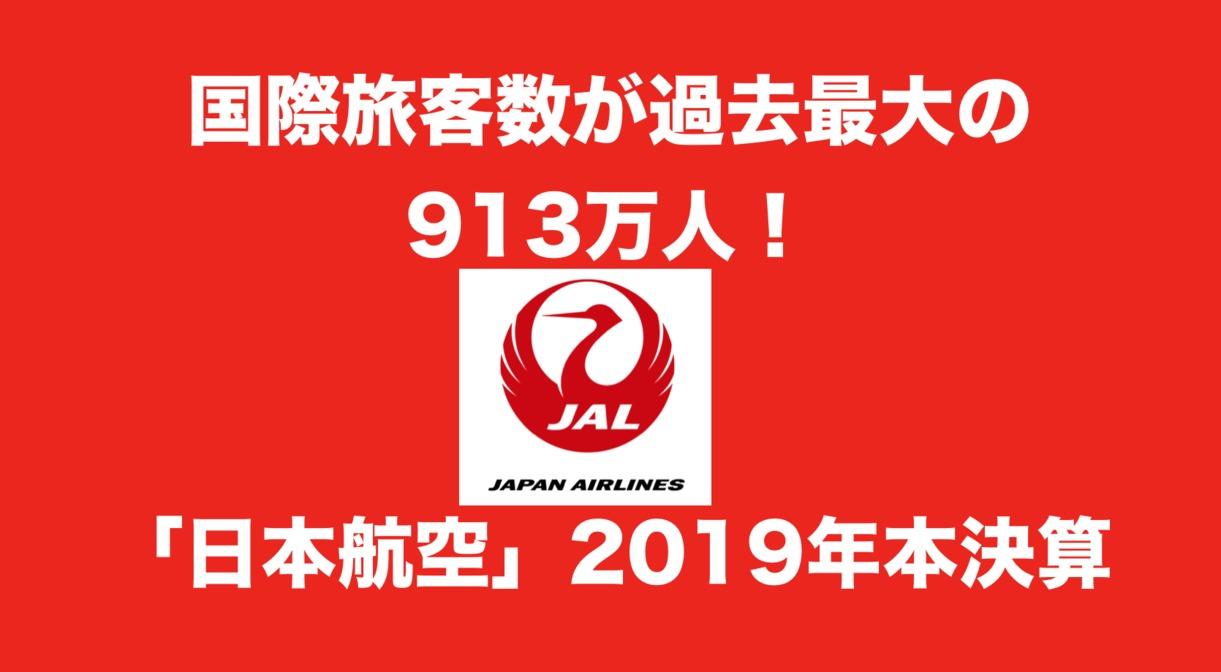 国際旅客数が過去最大の913万人! 「日本航空」2019年本決算