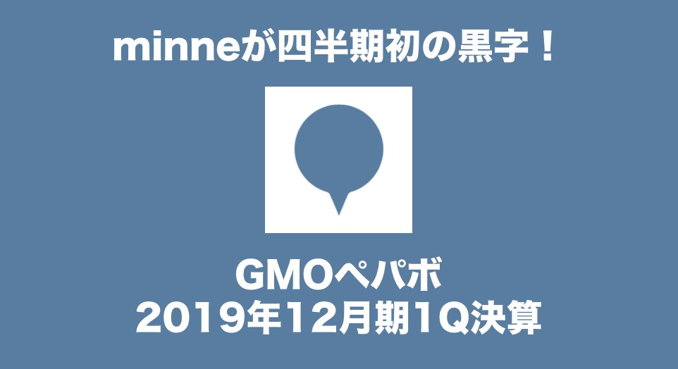 minneが四半期初の黒字達成!「GMOペパボ」2019年1Q決算