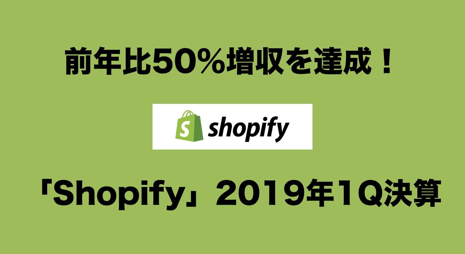前年比50%増収を達成!「Shopify」2019年1Q決算