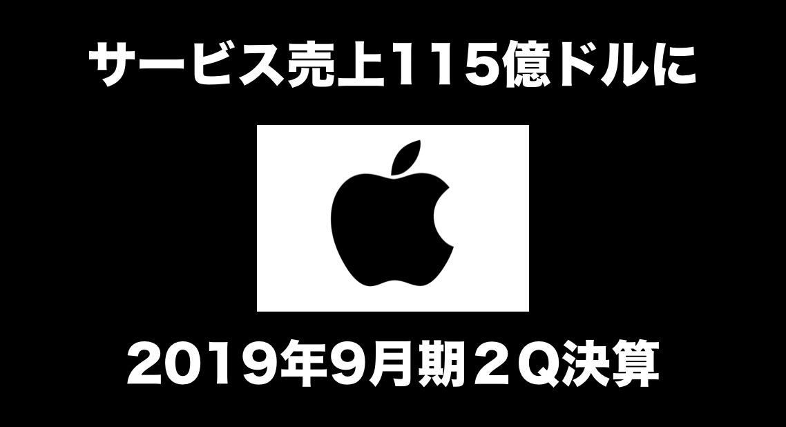 サービス売上が115億ドルに!「Apple」2019Q2決算速報