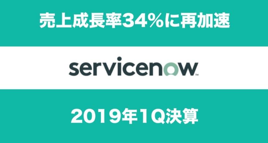 売上成長率34%に再加速 「ServiceNow」2019年1Q決算
