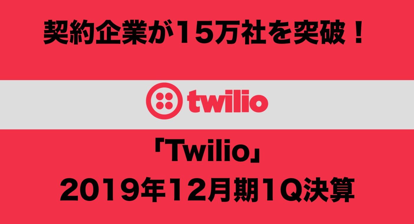 契約企業が15万社を突破!「Twilio」2019年12月期1Q決算