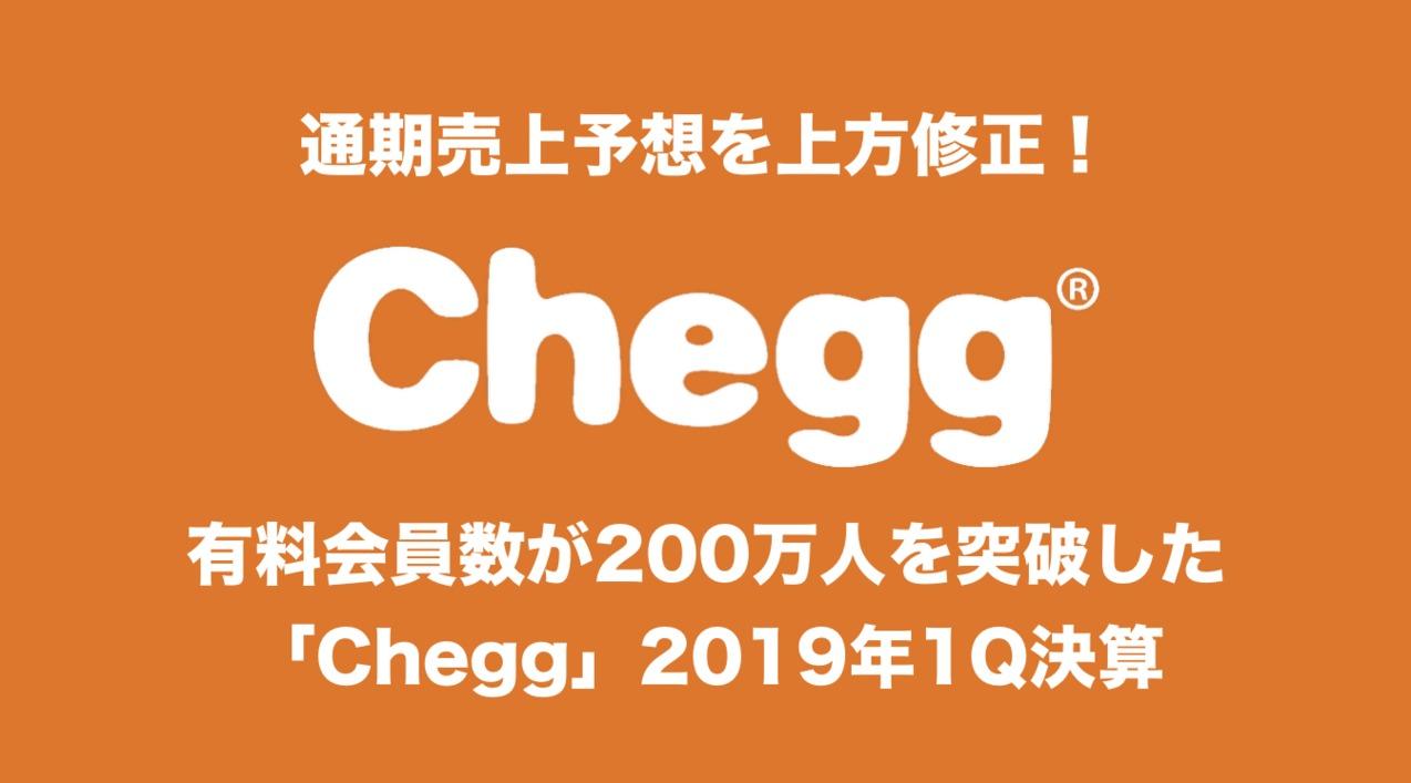 通期売上予想を上方修正!有料会員数が200万人を突破した「Chegg」2019年1Q決算