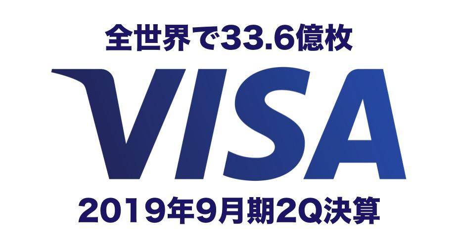 全世界で33.6億枚「VISA Inc.」2019年9月期2Q決算