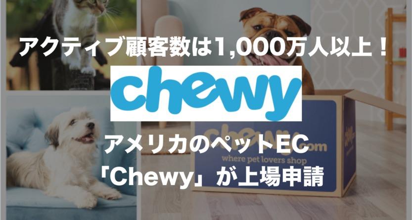 アクティブ顧客数は1,000万人以上!アメリカのペットEC「Chewy」が上場申請