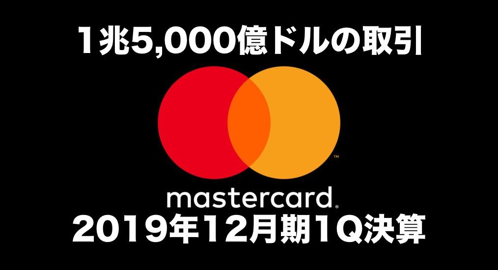 1兆5,000億ドルの取引「Mastercard Incorporated」2019年1Q決算