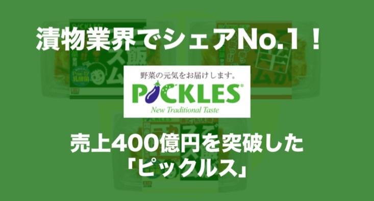 漬物業界でシェアNo.1!売上400億円を突破した「ピックルス」