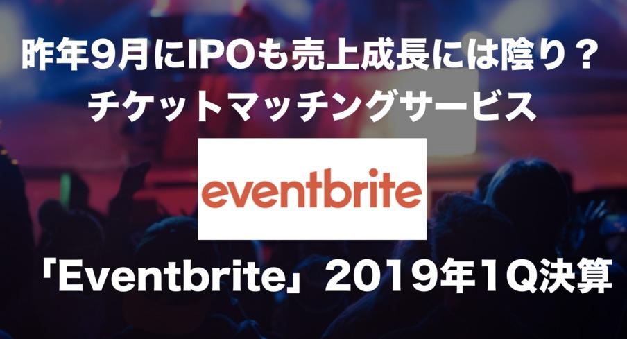 昨年9月にIPOも売上成長には陰り?チケット販売サービス「Eventbrite」2019年1Q決算