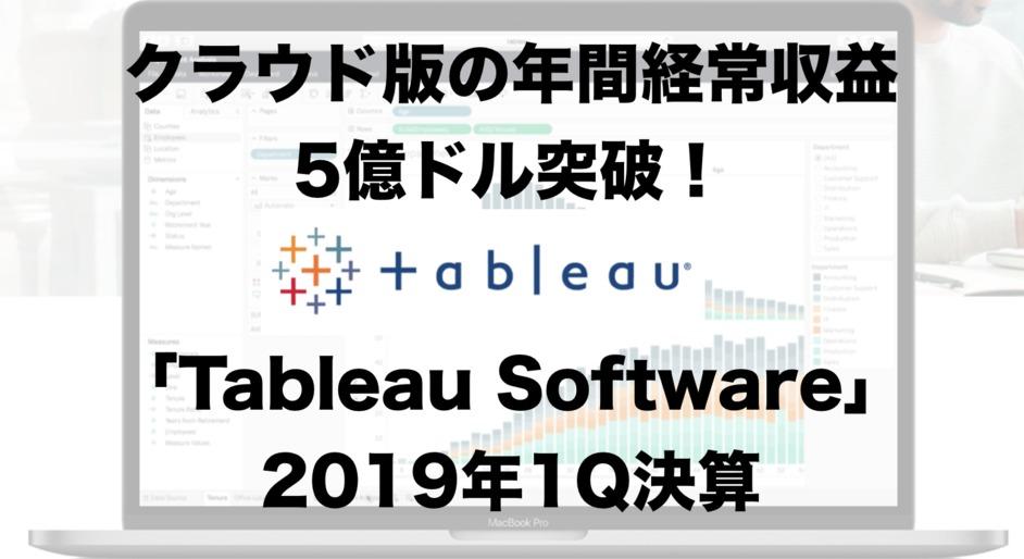 クラウド版の年間経常収益5億ドル突破! 「Tableau Software」2019年1Q決算