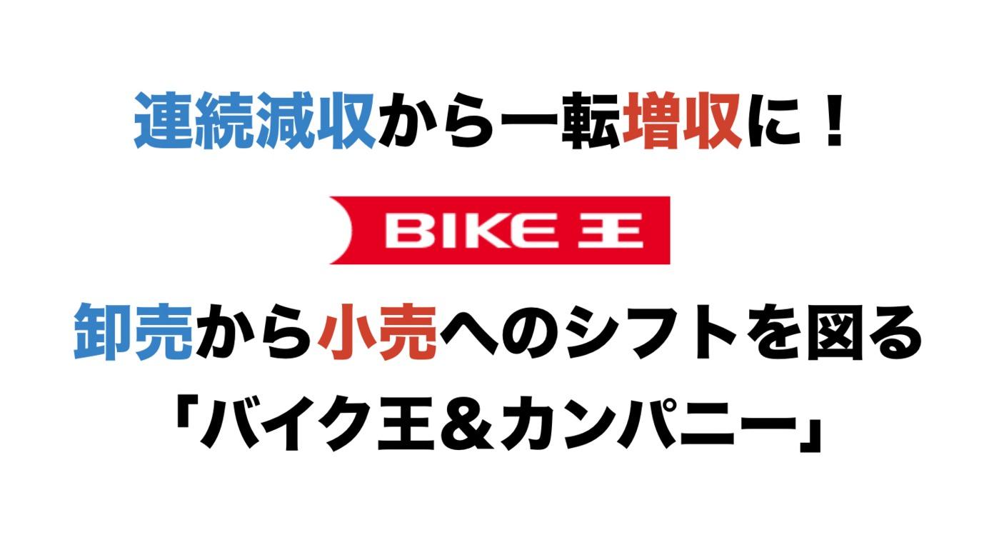 連続減収から一転増収に!卸売から小売へのシフトを図る「バイク王&カンパニー」