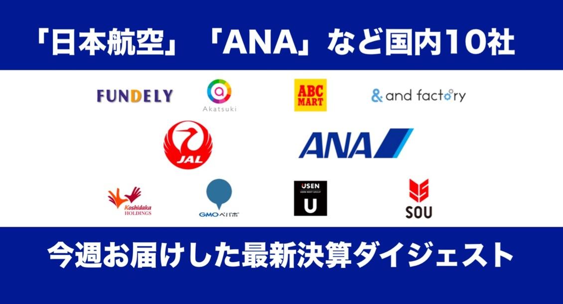 「日本航空」「ANA」など10社!今週お届けした最新決算ダイジェスト(国内編)