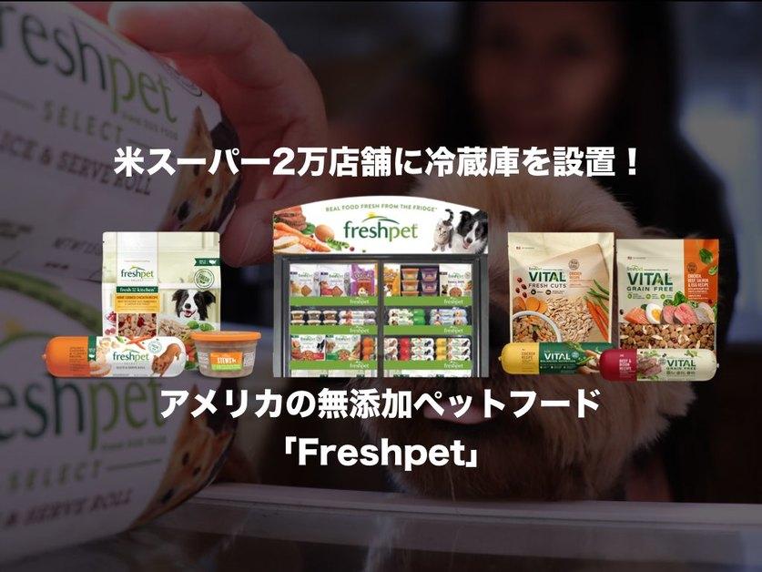 アメリカのスーパー2万店舗に冷蔵庫を設置!アメリカの無添加ペットフード「FreshPet」