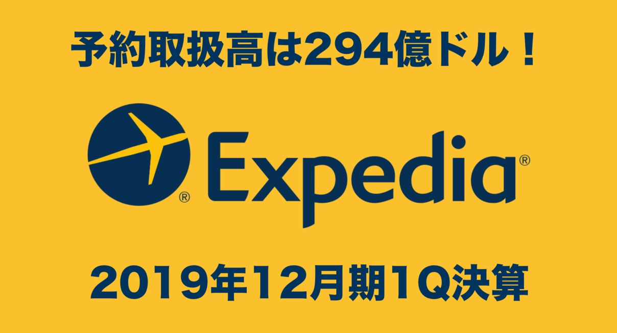 予約取扱高は294億ドル!旅行サイトを運営する「Expedia」2019年12月期1Q決算