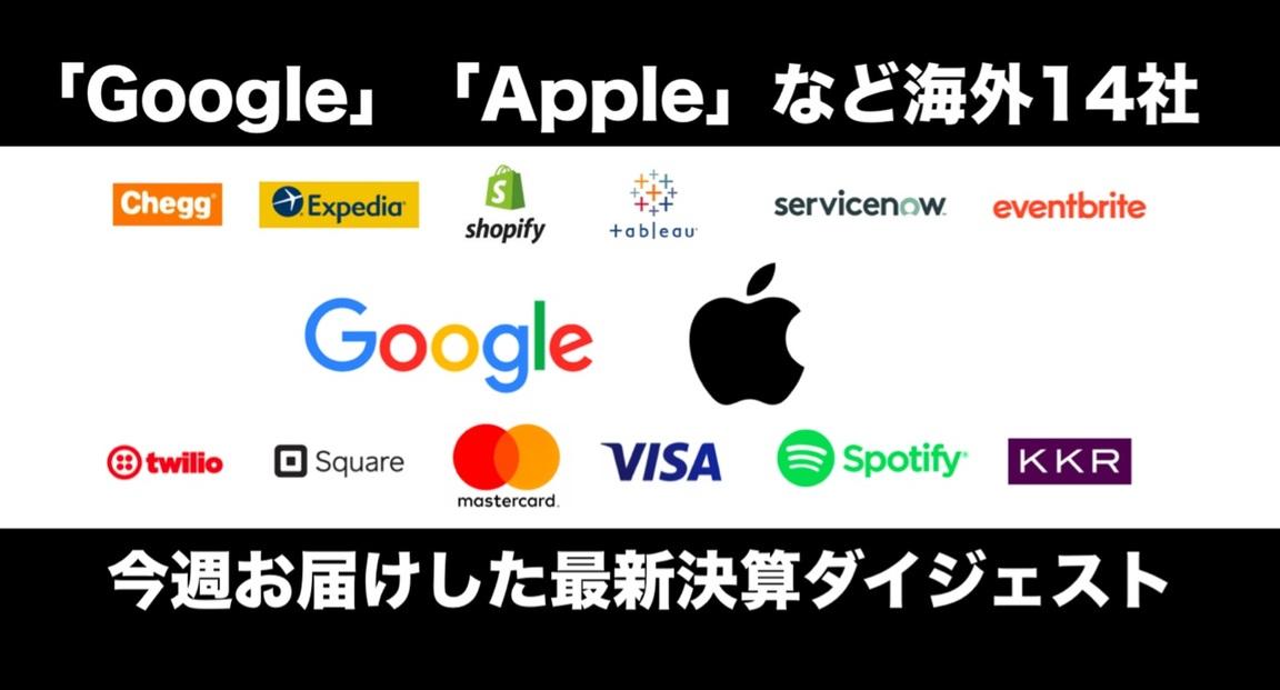 「Google」「Apple」など14社!今週の最新決算ダイジェスト(海外編)
