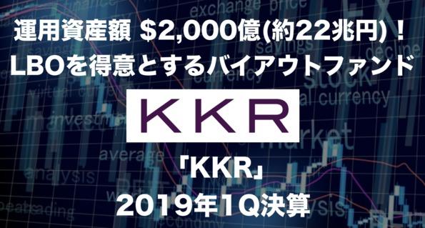 運用資産額2,000億ドル(約22兆円)!LBOを得意とするバイアウトファンド「KKR」1Q19決算