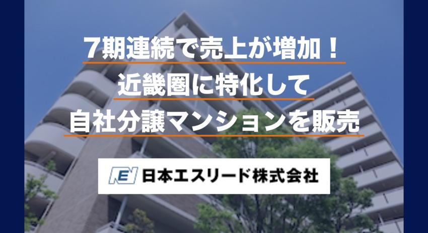 7期連続で売上が増加! 近畿圏に特化して自社分譲マンションを販売する「日本エスリード」