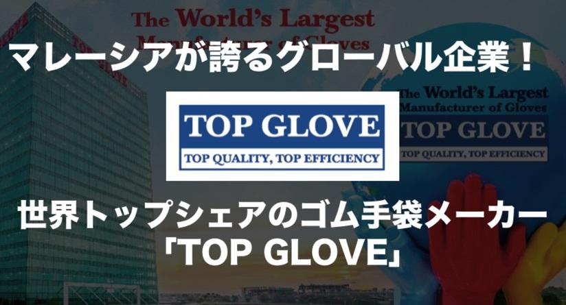 マレーシアが誇るグローバル企業!世界トップシェアのゴム手袋メーカー「TOP GLOVE」