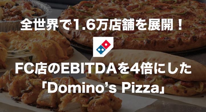 全世界で1.6万店舗を展開!FC加盟店のEBITDAを4倍に改善した「Domino's Pizza」