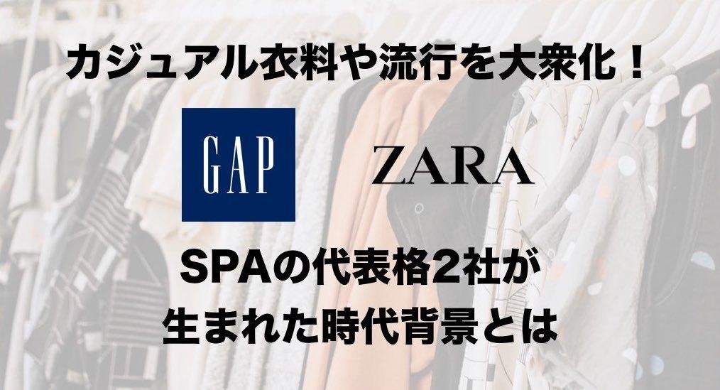 カジュアル衣料や「流行」を大衆化!ジャンルを代表するSPA企業「GAP」と「ZARA」が生まれた理由