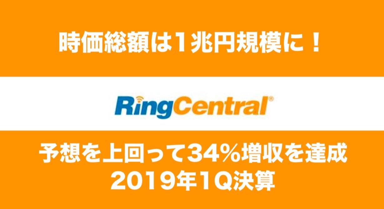 時価総額は1兆円規模に!UCaaSで急成長中の「RingCentral」2019年1Q決算