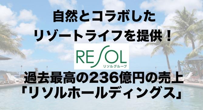 自然とコラボしたリゾートサービスを提供! 過去最高の236億円の売上「リソルホールディングス」