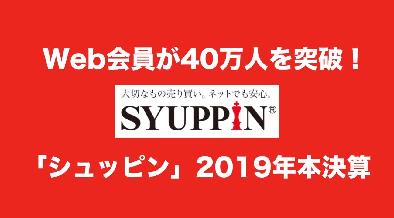 Web会員が40万人突破! 「シュッピン」2019年本決算